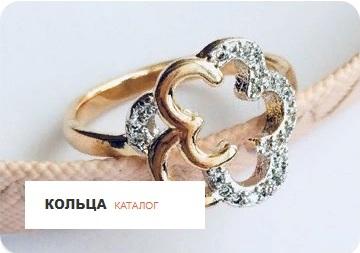 Кольца из дубайского золота. Каталог